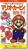 Cover von Mario Kirby Meisaku Video